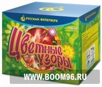 Батарея салюта Цветные узоры - Магазин фейерверков и салютов BOOM96.RU с бесплатной круглосуточной доставкой в Екатеринбурге!
