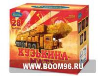 Батарея салюта Кузькина мать - Магазин фейерверков и салютов BOOM96.RU с бесплатной круглосуточной доставкой в Екатеринбурге!