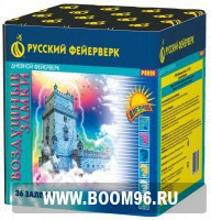 Дневной фейерверк Воздушный Замок - Магазин фейерверков и салютов BOOM96.RU с бесплатной круглосуточной доставкой в Екатеринбурге!