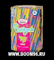 Батарея салюта Фантазия (19 залпов)  - Магазин фейерверков и салютов BOOM96.RU с бесплатной круглосуточной доставкой в Екатеринбурге!