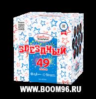 Батарея салюта Звездный (49 залпов)  - Магазин фейерверков и салютов BOOM96.RU с бесплатной круглосуточной доставкой в Екатеринбурге!