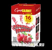 Батарея салюта Взрывной гранат (16 залпов) - Магазин фейерверков и салютов BOOM96.RU с бесплатной круглосуточной доставкой в Екатеринбурге!