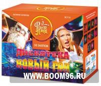 Батарея салюта  Дискотека Новый год  - Магазин фейерверков и салютов BOOM96.RU с бесплатной круглосуточной доставкой в Екатеринбурге!