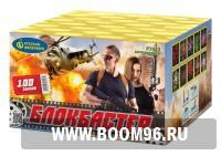 Батарея салюта Блокбастер - Магазин фейерверков и салютов BOOM96.RU с бесплатной круглосуточной доставкой в Екатеринбурге!