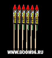 Ракета Валим! (1шт) - Магазин фейерверков и салютов BOOM96.RU с бесплатной круглосуточной доставкой в Екатеринбурге!