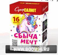 Батарея салюта Сбыча мечт - Магазин фейерверков и салютов BOOM96.RU с бесплатной круглосуточной доставкой в Екатеринбурге!