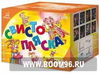 Батарея салюта Свистопляска  - Магазин фейерверков и салютов BOOM96.RU с бесплатной круглосуточной доставкой в Екатеринбурге!
