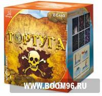 Батарея салюта Тортуга - Магазин фейерверков и салютов BOOM96.RU с бесплатной круглосуточной доставкой в Екатеринбурге!