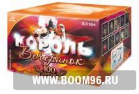 Батарея салюта Король вечеринок - Магазин фейерверков и салютов BOOM96.RU с бесплатной круглосуточной доставкой в Екатеринбурге!