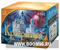 Батарея салюта Красотища  - Магазин фейерверков и салютов BOOM96.RU с бесплатной круглосуточной доставкой в Екатеринбурге!