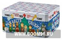 Батарея салюта Рождественский  - Магазин фейерверков и салютов BOOM96.RU с бесплатной круглосуточной доставкой в Екатеринбурге!