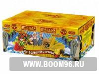 Батарея салюта Юг Большой Страны - Магазин фейерверков и салютов BOOM96.RU с бесплатной круглосуточной доставкой в Екатеринбурге!