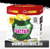 Батарея салюта Эликсир счастья (19 залпов) - Магазин фейерверков и салютов BOOM96.RU с бесплатной круглосуточной доставкой в Екатеринбурге!