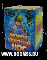 Батарея салюта Мороз красный нос - Магазин фейерверков и салютов BOOM96.RU с бесплатной круглосуточной доставкой в Екатеринбурге!