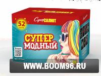 Батарея салюта СуперМодный (52 залпов)  - Магазин фейерверков и салютов BOOM96.RU с бесплатной круглосуточной доставкой в Екатеринбурге!