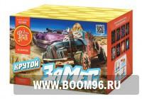 Батарея салюта Крутой замес - Магазин фейерверков и салютов BOOM96.RU с бесплатной круглосуточной доставкой в Екатеринбурге!