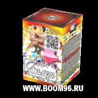 Батарея салюта Балет - Магазин фейерверков и салютов BOOM96.RU с бесплатной круглосуточной доставкой в Екатеринбурге!