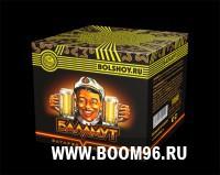Батарея салюта Баламут - Магазин фейерверков и салютов BOOM96.RU с бесплатной круглосуточной доставкой в Екатеринбурге!