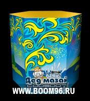 Батарея салюта Дед Мазай - Магазин фейерверков и салютов BOOM96.RU с бесплатной круглосуточной доставкой в Екатеринбурге!