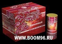 Фонтан Красивый - Магазин фейерверков и салютов BOOM96.RU с бесплатной круглосуточной доставкой в Екатеринбурге!