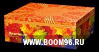 Батарея салюта Листопад - Магазин фейерверков и салютов BOOM96.RU с бесплатной круглосуточной доставкой в Екатеринбурге!