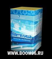 Батарея салюта Метелица - Магазин фейерверков и салютов BOOM96.RU с бесплатной круглосуточной доставкой в Екатеринбурге!
