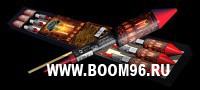 Ракета Магия - Магазин фейерверков и салютов BOOM96.RU с бесплатной круглосуточной доставкой в Екатеринбурге!