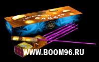 Ракета с парашютом - Магазин фейерверков и салютов BOOM96.RU с бесплатной круглосуточной доставкой в Екатеринбурге!