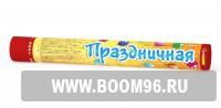 Пневматическая  хлопушка праздничная мет., 40см - Магазин фейерверков и салютов BOOM96.RU с бесплатной круглосуточной доставкой в Екатеринбурге!