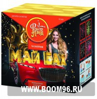 Батарея салюта МАЙ БАХ! (16 залпов) - Магазин фейерверков и салютов BOOM96.RU с бесплатной круглосуточной доставкой в Екатеринбурге!