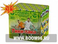 Батарея салюта Тики – така - Магазин фейерверков и салютов BOOM96.RU с бесплатной круглосуточной доставкой в Екатеринбурге!