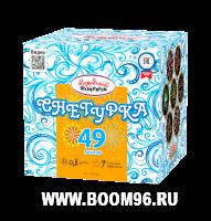 Батарея салюта Снегурка (49 залпов)  - Магазин фейерверков и салютов BOOM96.RU с бесплатной круглосуточной доставкой в Екатеринбурге!