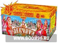 Батарея салюта Девчата - Магазин фейерверков и салютов BOOM96.RU с бесплатной круглосуточной доставкой в Екатеринбурге!