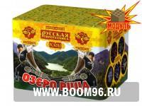 Батарея салюта Озеро Рица - Магазин фейерверков и салютов BOOM96.RU с бесплатной круглосуточной доставкой в Екатеринбурге!
