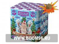 Батарея салюта Новогодний (25 залпов)  - Магазин фейерверков и салютов BOOM96.RU с бесплатной круглосуточной доставкой в Екатеринбурге!