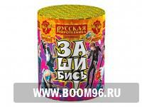 Батарея салюта Зашибись!  (12 залпов + фонтан) - Магазин фейерверков и салютов BOOM96.RU с бесплатной круглосуточной доставкой в Екатеринбурге!
