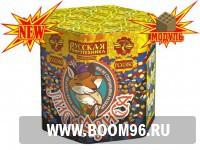 Батарея салюта Лиса Алиса - Магазин фейерверков и салютов BOOM96.RU с бесплатной круглосуточной доставкой в Екатеринбурге!