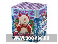 Батарея салюта СнегоBoy - Магазин фейерверков и салютов BOOM96.RU с бесплатной круглосуточной доставкой в Екатеринбурге!