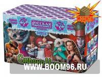 Батарея салюта Страна чудес (48 залпов)  - Магазин фейерверков и салютов BOOM96.RU с бесплатной круглосуточной доставкой в Екатеринбурге!