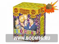 Батарея салюта Новогодний серпантин (25 залпов)  - Магазин фейерверков и салютов BOOM96.RU с бесплатной круглосуточной доставкой в Екатеринбурге!
