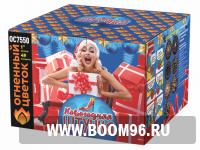 Батарея салюта Новогодняя штучка (49 залпов)  - Магазин фейерверков и салютов BOOM96.RU с бесплатной круглосуточной доставкой в Екатеринбурге!