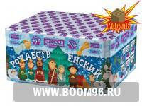 Батарея салюта Рождественский (100 залпов) - Магазин фейерверков и салютов BOOM96.RU с бесплатной круглосуточной доставкой в Екатеринбурге!