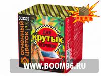 Батарея салюта Для крутых девчонок (25 залпов)  - Магазин фейерверков и салютов BOOM96.RU с бесплатной круглосуточной доставкой в Екатеринбурге!