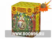 Батарея салюта 2020 (25 залпов)  - Магазин фейерверков и салютов BOOM96.RU с бесплатной круглосуточной доставкой в Екатеринбурге!