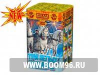 Батарея салюта Три  белых коня  (16 залпов)  - Магазин фейерверков и салютов BOOM96.RU с бесплатной круглосуточной доставкой в Екатеринбурге!