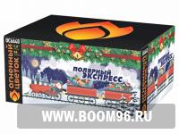 Батарея салюта Полярный экспресс (88 залпов) - Магазин фейерверков и салютов BOOM96.RU с бесплатной круглосуточной доставкой в Екатеринбурге!