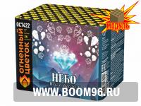 Батарея салюта Небо в алмазах (36 залпов) - Магазин фейерверков и салютов BOOM96.RU с бесплатной круглосуточной доставкой в Екатеринбурге!