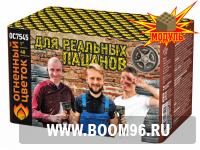 Батарея салюта  Для реальных пацанов (48 залпов)  - Магазин фейерверков и салютов BOOM96.RU с бесплатной круглосуточной доставкой в Екатеринбурге!