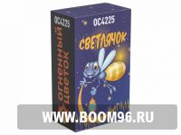 Фонтан Светлячок - Магазин фейерверков и салютов BOOM96.RU с бесплатной круглосуточной доставкой в Екатеринбурге!