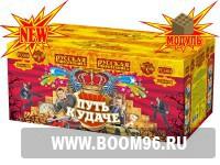 Батарея салюта Путь к удаче (127 залпов) - Магазин фейерверков и салютов BOOM96.RU с бесплатной круглосуточной доставкой в Екатеринбурге!